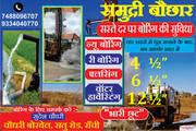 Jharkhand no.1 boring agency in ranchiJharkhand
